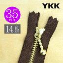 【お得10本SET】 YKK製ファスナー金属ゴールド 玉付きスライダー 止め 35cm 【14色展開】