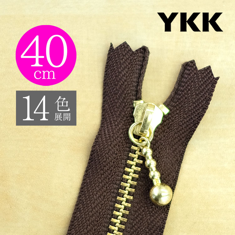 【お得10本SET】 YKK製ファスナー金属ゴールド 玉付きスライダー 止め 40cm 【14色展開】