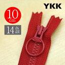 """【14色展開】YKKファスナー樹脂""""""""ビスロン""""""""リングスライダー止め10cm【同色10本入り】"""