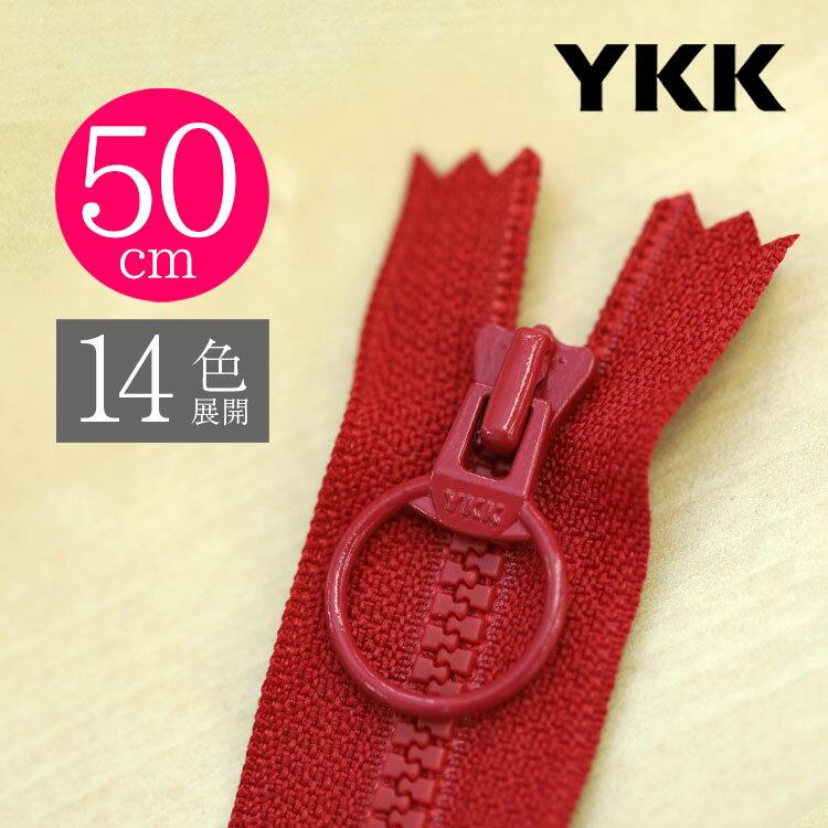 """【お得10本SET】 YKK製ファスナー樹脂""""ビスロン"""" リングスライダー 止め 50cm 【14色展開】"""