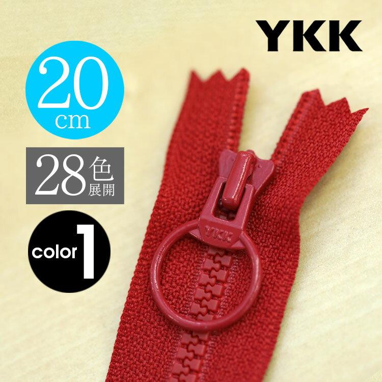 """【お得10本SET】 YKK製ファスナー樹脂""""ビスロン"""" リングスライダー 止め 20cm 【28色展開】カラー1"""