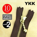 【お得10本SET】 YKK製ファスナー金属ゴールド 玉付きスライダー 止め 10cm 【22色展開】カラー2