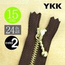 【お得10本SET】 YKK製ファスナー金属ゴールド 玉付きスライダー 止め 15cm 【24色展開】カラー2