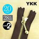 【お得10本SET】 YKK製ファスナー金属ゴールド 玉付きスライダー 止め 20cm 【28色展開】カラー2