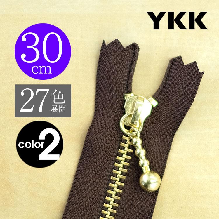 【お得10本SET】 YKK製ファスナー金属ゴールド 玉付きスライダー 止め 30cm 【27色展開】カラー2
