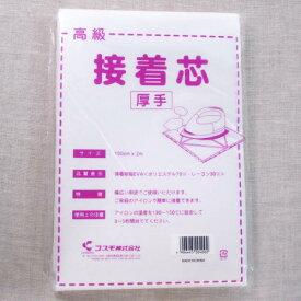 コスモ 高級接着芯 厚手 【100cm×2M】