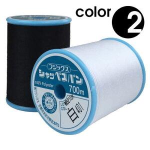 大巻 『シャッペスパン普通地ミシン糸 60番手/700M巻 カラー2』 全67色