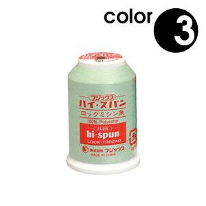 『フジックス ハイスパン ロックミシン糸 90番手/1500M巻 カラー3』 全80色