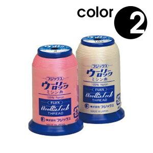 『フジックス ウーリー ロックミシン糸 25g/1000M巻 カラー2』 全40色