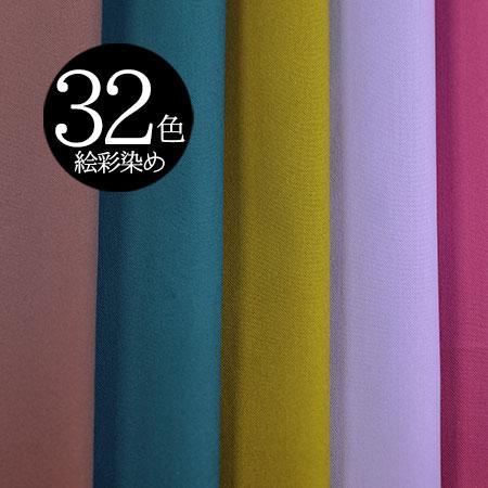 「全24色 紀州帆布 11号 絵彩染め」 110cm巾/10cm単位 日本製