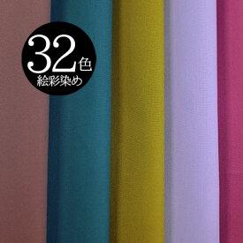「全32色 紀州帆布 11号 絵彩染め」 110cm巾/10cm単位 日本製 2019年新色4色追加