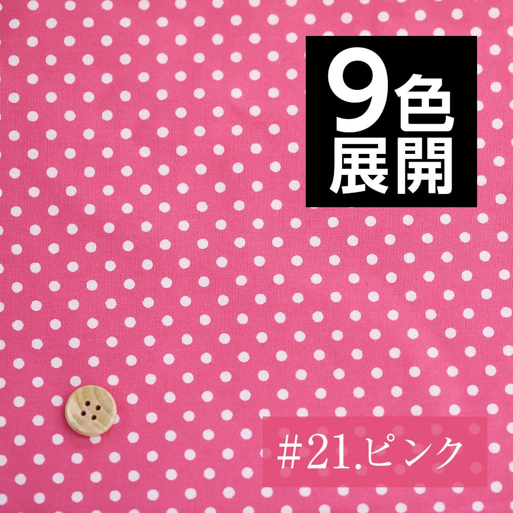 【国産ブロード】 水玉ドット コットン両面プリント生地/布 110cm巾/10cm単位 地/布
