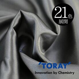 【21色展開】 東レ ソフトドレープサテン 生地/布 122cm幅 【1M単位】