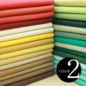 【全89色展開】手摘みコットンシーチング 90cm巾/10cm単位 日本製 無地生地/布 カラー2