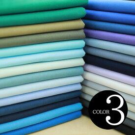 【全89色展開】手摘みコットンシーチング 90cm巾/10cm単位 日本製 無地生地/布 カラー3