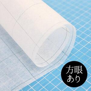 【激安特価】型紙用不織布 方眼メモリ 方眼あり パターントレーシングシート 【100cm幅】 1M単位 バイリーン