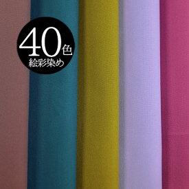 「全40色 紀州帆布 11号 絵彩染め」 110cm巾/10cm単位 日本製 2021年新色4色追加