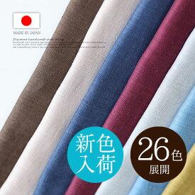【紀州リネン】カンフィーリネン/ふっくら麻生地 105cm巾/10cm単位 日本製 【全26色、新色13色追加】リネン 麻 生地 布