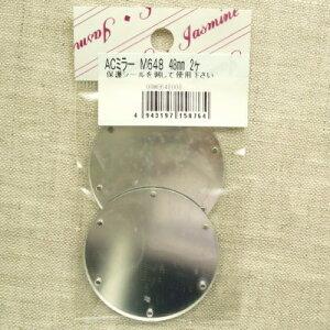 マカロンケース用 アクリルミラー 48mm径 【2個入り】 (50mmプラつつみ用)