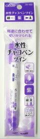 水性チャコペン ツイン 紫
