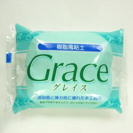 【樹脂風粘土】 グレイス/Grace ホワイト 200g