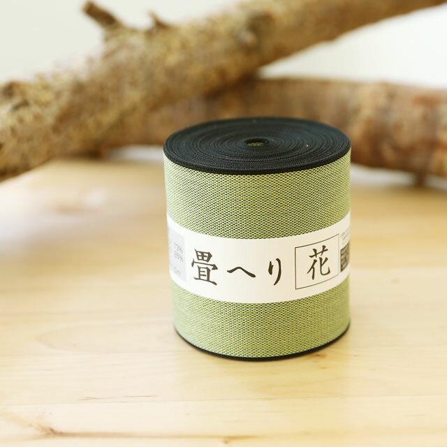 ナカジマ 畳へりテープ 『花 はな』 約8cm幅×10M巻 畳のヘリ 【8色展開】