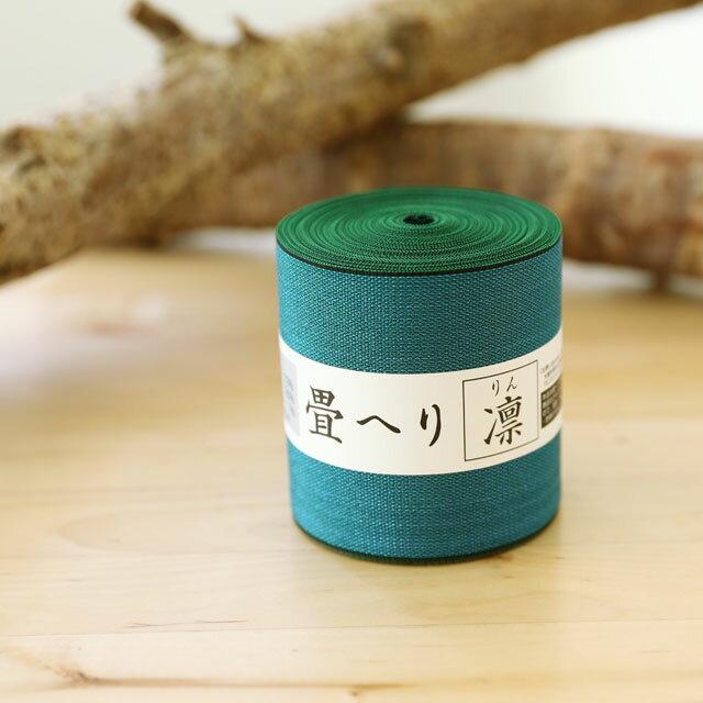ナカジマ 畳へりテープ 『凛 りん』 約8cm幅×10m巻 畳のヘリ 【3色展開】