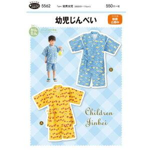 型紙/パターン『幼児じんべい』