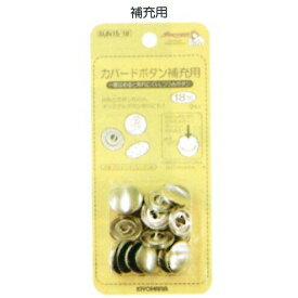 『くるみボタン カバードボタン 補充用 替え玉』 メール便対応 12mm/15mm/18mm/22mm/27mm