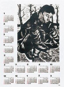 ●両面民芸カレンダー 大 2020年
