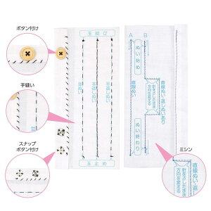 スタディ基礎縫い練習キット
