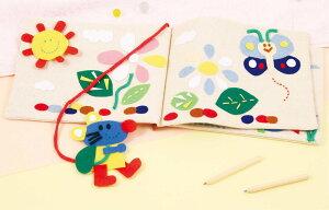 △基礎縫いかんたん布絵本づくり