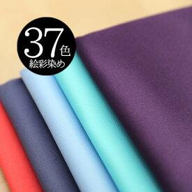 「全32色 紀州帆布 11号 絵彩染め」 110cm巾/10cm単位 日本製 2020年新色4色追加