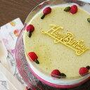 お誕生日にも!ピスタチオとモレロチェリーのジェラートアイスケーキ【楽ギフ_包装】