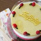お誕生日にも!ピスタチオとモレロチェリーのジェラートアイスケーキ