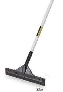 【大掃除におすすめ】床用水切りワイパー(33cm)|床やタイル掃除後の水を除去するスクイジー