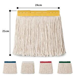 業務用モップ替え糸|コンクリート、タイルからトイレの床まで使える掃除モップ 水拭きモップ 屋外用 屋内用 組み立て式