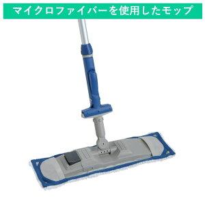広いフロアもムラ無く拭ける業務用モップ|フローリングの水拭きに最適なマイクロファイバーモップ 掃除道具 フロアモップ フローリングワイパー 水拭きモップ