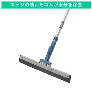 【48cm】床用水切りワイパー|コンクリートやタイル掃除後の水切りドライヤー 掃除道具