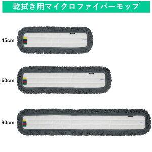 【45cm】業務用マイクロファイバーモップラーグ(乾拭き用) 広い範囲のタイルやフローリングの掃除に人気 屋内用 屋外用 フローリングモップ