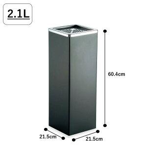 【屋内用】スタンド灰皿(2.1L)|おしゃれな業務用吸い殻入れ 黒 角型