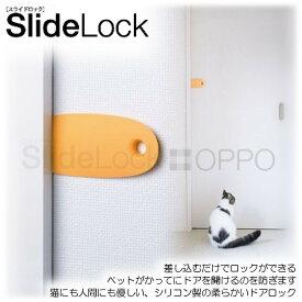 【猫用雑貨】【猫用ドアロック】OPPO SlideLock(スライドロック)|猫にも人間にもやさしいドアロック