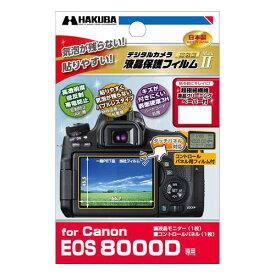 ハクバ 液晶保護フィルム(カメラ用) DGF2-CAE8000DCanon EOS 8000D 専用 液晶保護フィルム MarkII