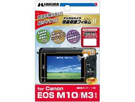 ハクバ 液晶保護フィルム(カメラ用) DGF2-CAEM10ハクバ Canon EOS M10/M3 専用 液晶保護フィルム MarkIINEW