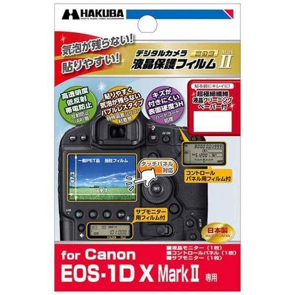 ハクバ 液晶保護フィルム(カメラ用) DGF2-CAE5DM4