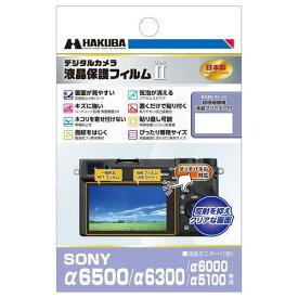 ハクバ 液晶保護フィルム(カメラ用) DGF2-SA6500