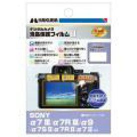 ハクバ 液晶保護フィルム(カメラ用) DGF2-SA7M3