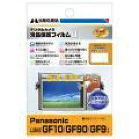 ハクバ 液晶保護フィルム(カメラ用) DGF2-PAGF10