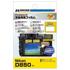 ハクバ 液晶保護フィルム(カメラ用) DGF2-ND850