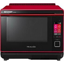 SHARP 電子レンジ・オーブンレンジ ヘルシオ AX-XW600-R [レッド系]
